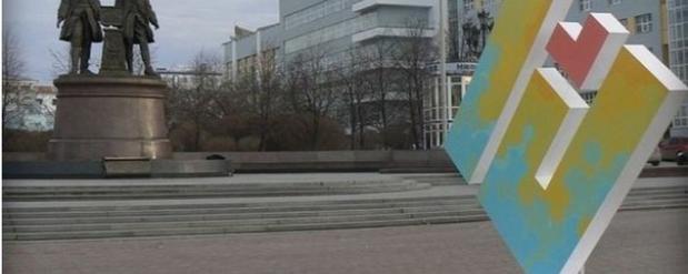Житель Екатеринбурга предложил 300 тыс рублей тому, кто придумает логотип лучше Артемия Лебедева
