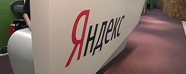 Екатеринбуржцы смогут найти домработника через Яндекс