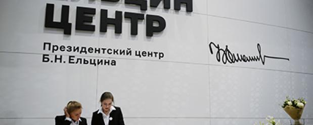 Зюганов призвал закрыть Ельцин-центр в Екатеринбурге