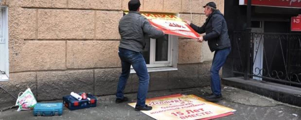 В Екатеринбурге потратят полтора миллиона рублей на очистку улиц от рекламы