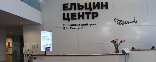 Владимир Жириновский раскритиковал Ельцин-центр