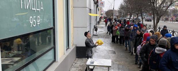 В центре Екатеринбурга горожане выстроились с огромную очередь за практически бесплатной пиццей